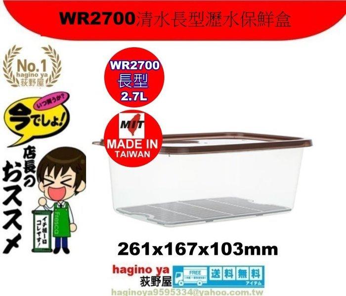 荻野屋/WR2700清水長型瀝水保鮮盒2.7L/冷藏盒/保鮮罐/儲存罐/冷藏盒/密封盒WR-2700/直購價