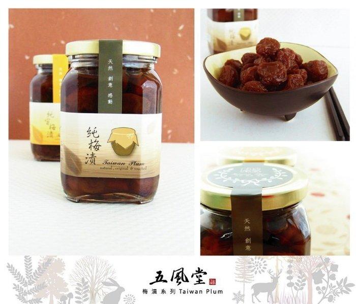 【五風堂】台灣頂級手工醃梅 古早味『純梅漬』 單入提盒包裝 滿額免運