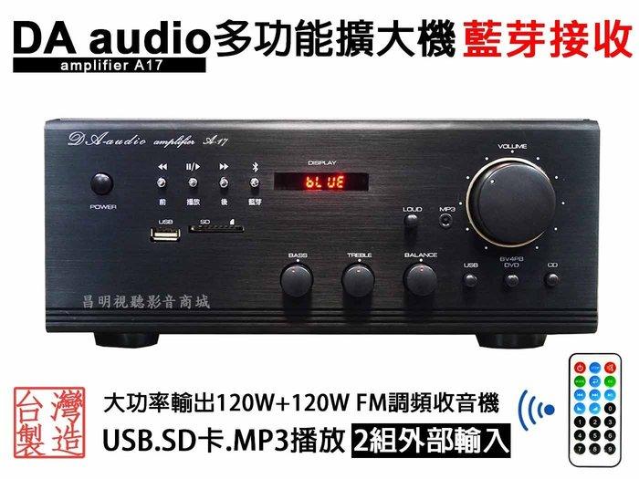 【昌明視聽】 DA AUDIO A-17 A17 大功率120W+120W 藍芽接收 USB MP3 SD FM收音機