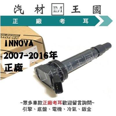 【LM汽材王國】 考耳 INNOVA 2007-2016年 正廠 原廠 高壓線圈 點火線圈 TOYOTA 豐田