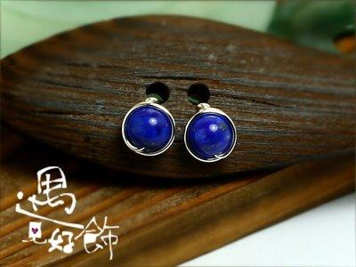 天然Lapis Lazuli經典青金石耳環 純銀耳針【 遇見好飾 】