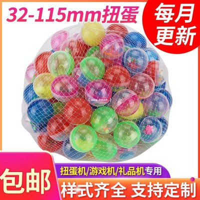 【taste dream .】 100MM扭蛋球扭蛋機45MM扭蛋球混裝玩具潮新款電玩城商用機禮品球