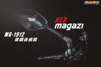 Hz二輪精品 MAGAZI MG1912 碳纖維 卡夢 後照鏡 FORCE SMAX BWSR 勁戰 五代 四代 三代