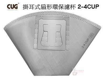 【豐原哈比店面經營】CUG 掛耳式環保濾杯 304不銹鋼扇形咖啡濾網 2-4cup (可重複使用)適用於美式咖啡機