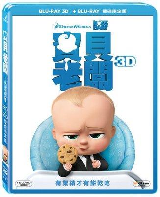 (全新未拆封)寶貝老闆 The Boss Baby 3D + 2D 雙碟限定版藍光BD(得利公司貨)