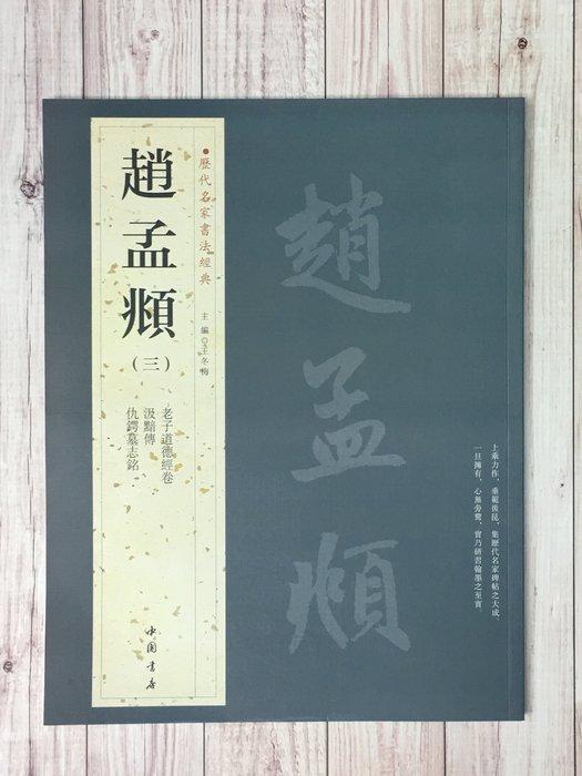 正大筆莊~『歷代名家書法經典 趙孟頫(三)』字帖 書法 中國書房