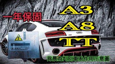 新-Audi 奧迪 HID大燈穩壓器 大燈安定器 A3 A8 TT