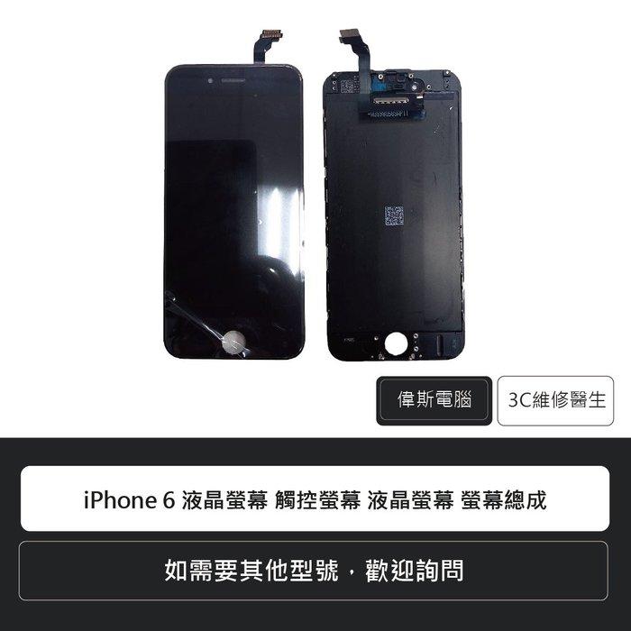 ☆偉斯電腦☆蘋果 IPhone6s 4.7 液晶螢幕 觸控螢幕 觸控面板 螢幕總成