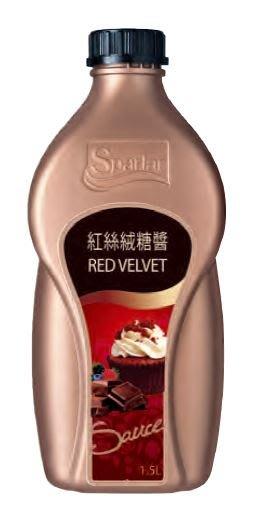紅絲絨糖醬 裝飾醬/淋醬-食伯樂 1.5L--【良鎂咖啡精品館】