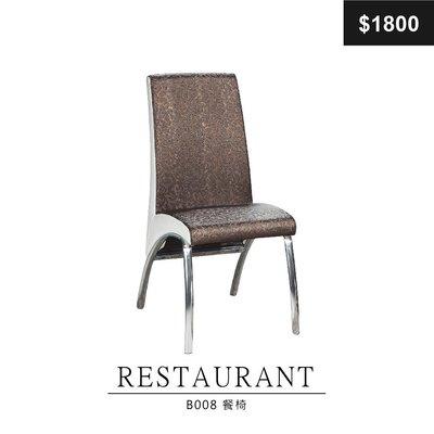 【祐成傢俱】B008 餐椅