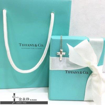 金永珍珠寶鐘錶* Tiffany & Co Tiffany 經典十字架項鍊 經典愛心十字架項鍊 情人節 生日禮物*