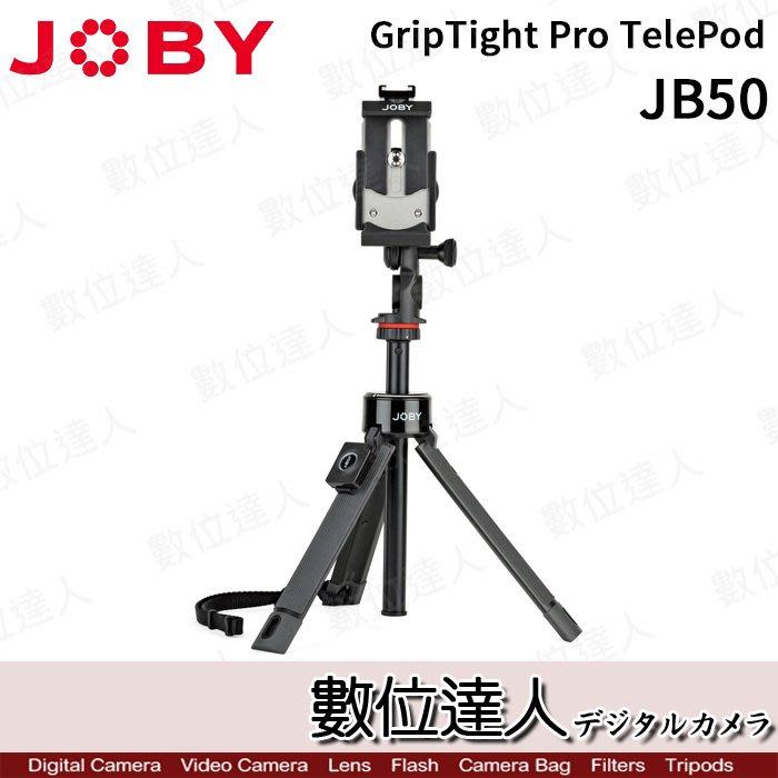【數位達人】Joby GripTight Pro TelePod〔JB50〕三腳架 / 延長桿 多功能手機腳架