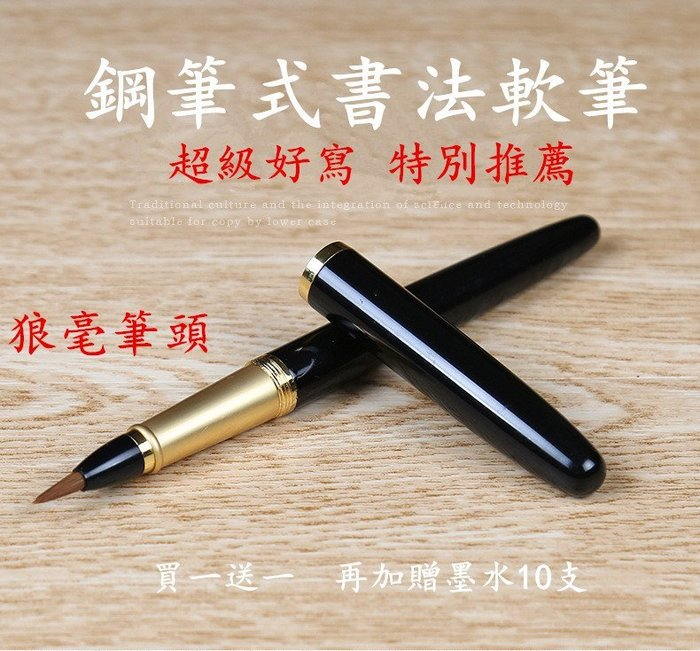 重新定義毛筆!鋼筆式毛筆狼毫買一支贈一支+加贈10支墨水及吸墨器2個