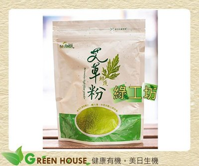 [綠工坊]   艾草鮮蔬粉  純 艾草粉 可直接泡水喝  或加入精力湯  通過SGS農藥檢驗    艾草之家