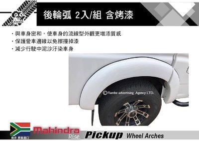 ||MyRack|| WILDOG Mahindra Pickup 後輪弧 2入/組 含烤漆 輪弧擋泥板