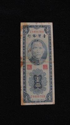 【大三元】紙鈔805-F277-臺灣銀行-民國43年藍色壹圓1元帶3-字軌Z949978B~非現行流通貨幣