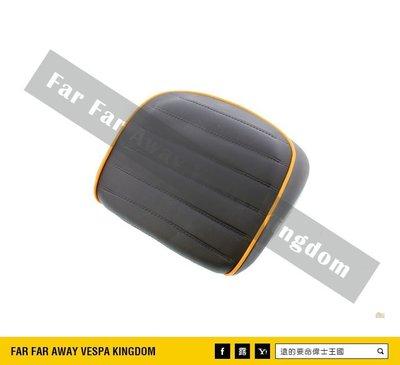 遠的要命偉士王國 Vespa PIAGGIO GTS Super Sport 原廠 消光黑 尾箱 靠墊 倚靠 黑底橘邊條