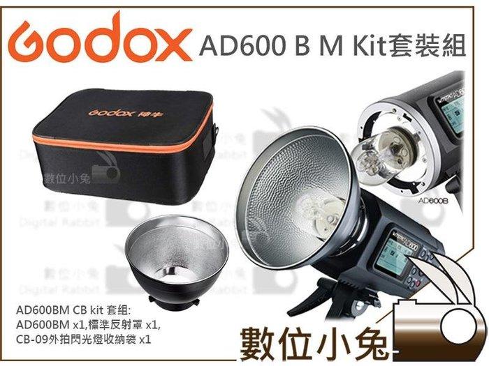 數位小兔【GODOX 神牛 AD600BM CB Kit 套裝組】外拍攜帶型棚燈 手控出力 閃光燈 Bowens 公司貨