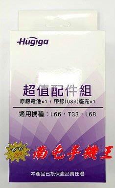 +南屯手機王+ 鴻碁Hugiga L66/L68/T33 長輩機 全新原廠配件組(電池+座充) 直購價