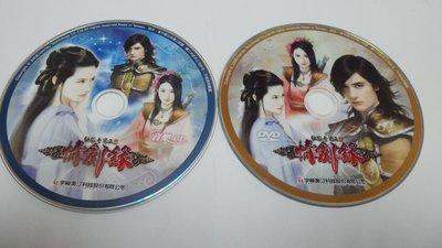 紫色小館-64--------情劍錄{DVD+CD}