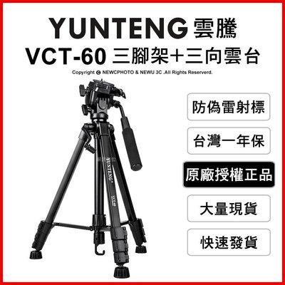 【薪創台中】免運 雲騰 YUNTENG VCT-60 三腳架 三向雲台 承重3kg 鋁合金 4節腳管
