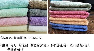 (不挑色,輕微NG品 十二條入)【台灣製】36兩 民宿&飯店用 素色毛巾