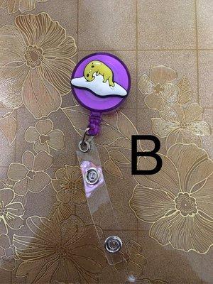 B 蛋黃哥 伸縮扣 易拉扣 拉拉扣