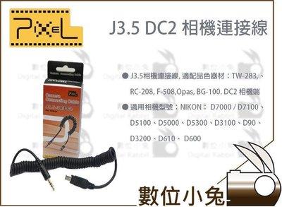 數位小兔【PIXEL 品色 J3.5 相機連接線 NIKON DC2】D7000 D5000 TW-283 快門線 捲線