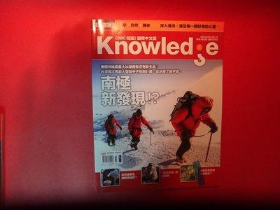 【愛悅二手書坊 08-29】Knowledge   BBC知識國際中文版 NO.7  南極新發現!? 新北市