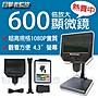 目擊搜- LCD 電子 顯微鏡 1-  600倍 放大 鏡 ...