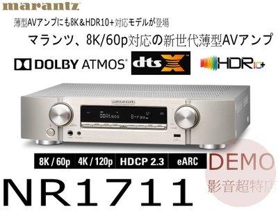 ㊑DEMO影音超特店㍿日本Marantz NR1711 DTS:X Dolby Atmos7.1 聲道 擴大機