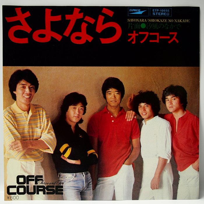 45 rpm 7吋單曲 Off Course オフコース【さよなら】 日本版 1979