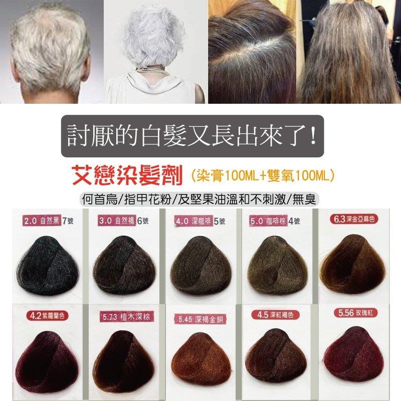 艾戀染髮劑 白髮 灰白髮專用 染髮劑 100ml(顏色請參考色卡)買一條320/一次購買兩條一條290