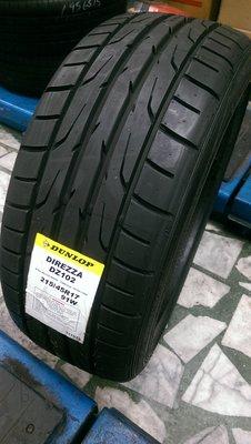 【AS輪胎】登祿普 DZ102 205/45/16 另有205/55/16  非 PS3 RE003 T1R LM704