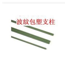 【包塑鋼管-鋼管包塑-直徑11mm*150cm-12支/組】園藝支柱花架(有多種連接配件供DIY製作)-5101013
