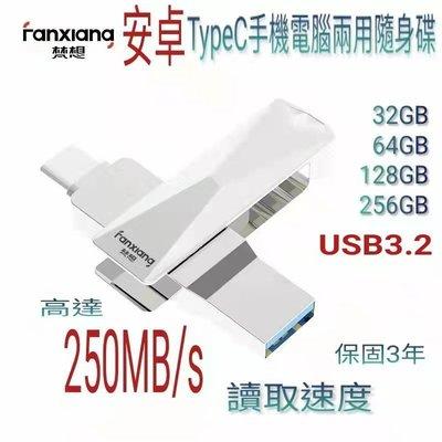2021新品上市 梵想F379 256GB 【Type-C安卓手機電腦兩用隨身碟】最高讀取速度250MB/秒 保固3年