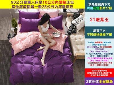21魅紫玉_150公分寬標準雙人床床包4件套(床包1被套1枕套2)[愛美健康]大《2件免運》32花色 學生宿舍單人雙人被套枕套床包 不同床型下方連結