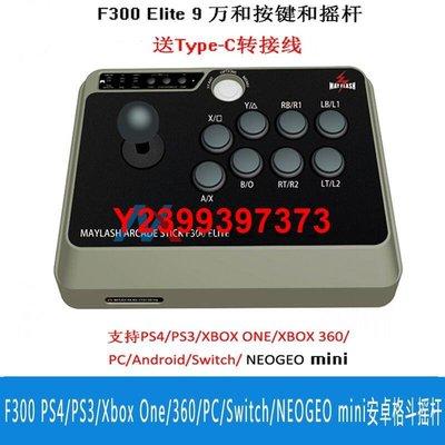 F300 PS4PS3Xbox One360PCSwitchNEOGEO mini安卓格斗搖桿