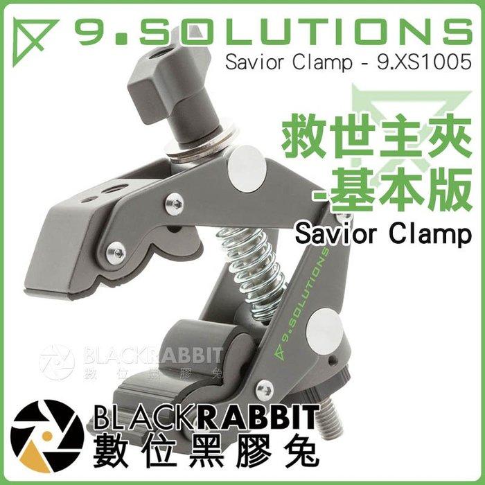 數位黑膠兔【 9.SOLUTIONS 救世主夾 - 基本版 】 Savior Clamp 大力夾 1/4 3/8 夾具