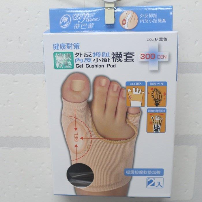 【高弟街百貨】蒂巴蕾 外反拇趾 內反小趾 襪套 健康軟墊 300D 健康對策 拇趾外反露趾護套 台灣製 彈性襪 拇指外翻