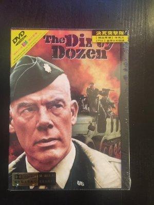(全新未拆封絕版品)決死突擊隊 The Dirty Dozen DVD(得利公司貨)