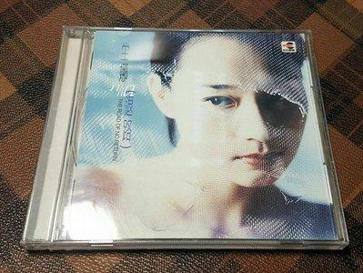 【二手 ◎ 影音新天地】坣娜 - 退路 專輯   1996巨石唱片發行《絕版二手CD》....
