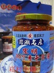 6瓶中辣全家免運費 ~~ 宏明 XO丁香干貝醬 小管醬 ~~ 附提袋 送禮最大方~~