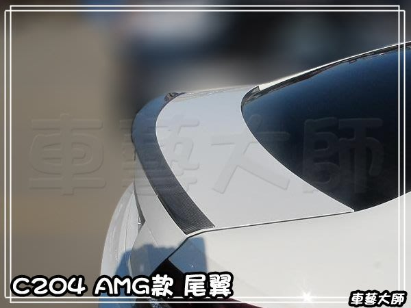 車藝大師☆批發專賣 賓士 BENZ C204 C-CLASS AMG C250 C350 尾翼 雙門 卡夢 CARBON