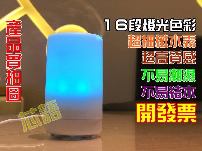【芯語】開發票~附9瓶精油!USB四段定時,7彩LED燈噴霧式水氧機/負離子香薰機/水溶性精油/加濕器室內芳香
