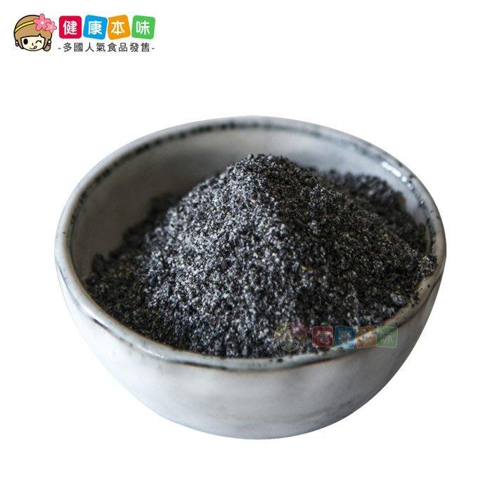 養生黑芝麻粉 400g [TW00299]健康本味