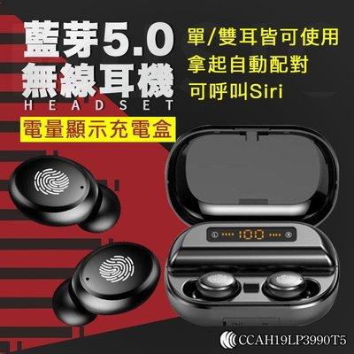 免運「電量顯示+超續航」 5.0防水雙耳無線藍芽耳機 迷你觸控耳機 可通話 入耳式「RA064」