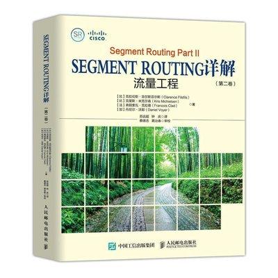 書籍 Segment Routing詳解 第二卷 流量工程@li16583