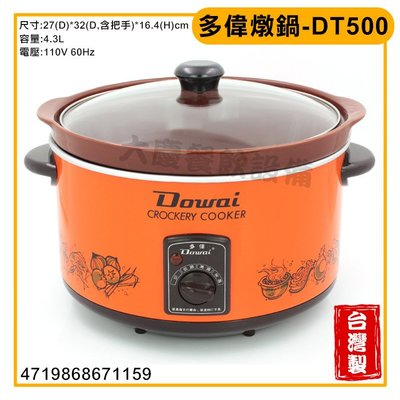 Dowai 多偉台灣製造陶瓷燉鍋 DT-500【含稅付發票】多偉燉鍋 魯肉鍋 燉雞湯 大慶㍿