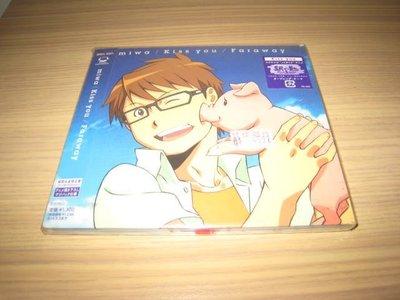 miwa《Faraway / Kiss you》CD 期間生産限定盤(銀の匙) 日版